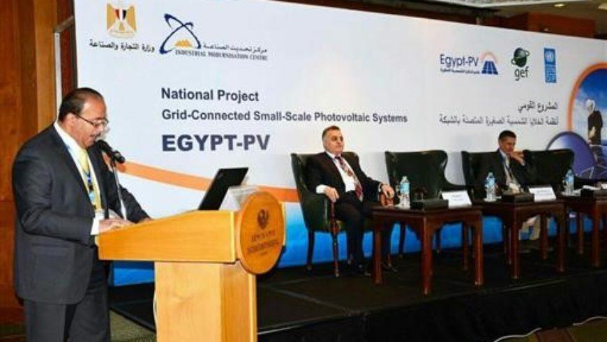 افتتاح فعاليات المؤتمر القومى لنظم الخلايا الشمسية الصغيرة